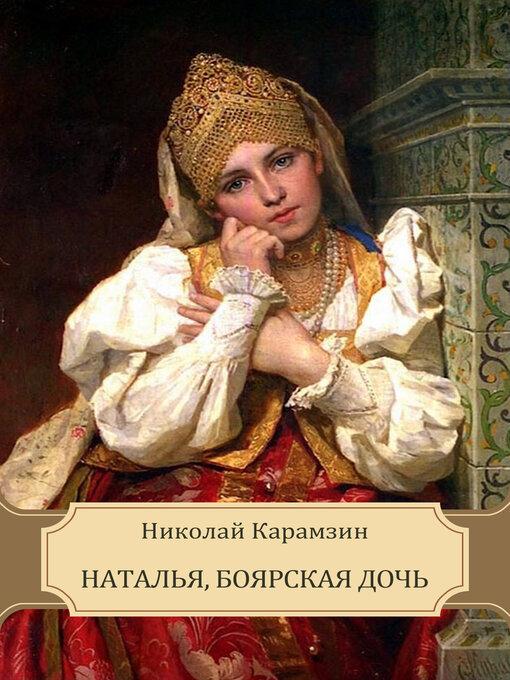 Наталья, боярская дочь - карамзин николай михайлович
