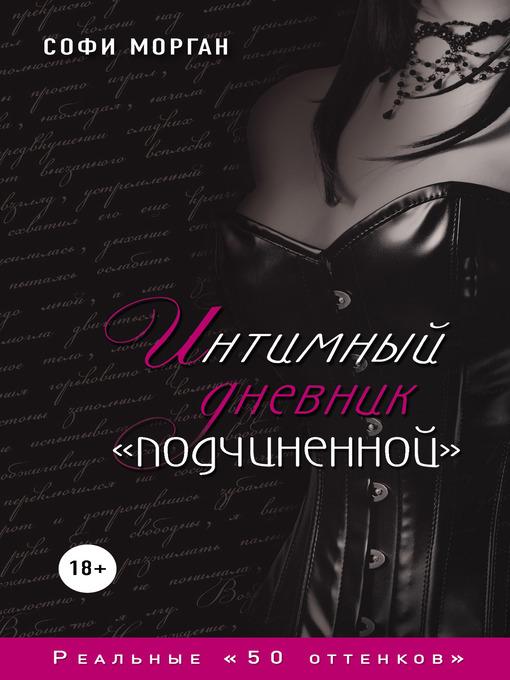 lyubovnie-romani-s-elementami-bdsm