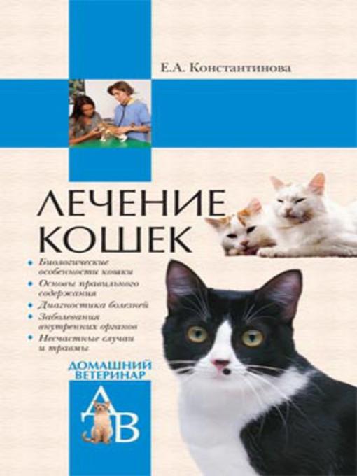 Лечение кошек - Arapahoe Library District