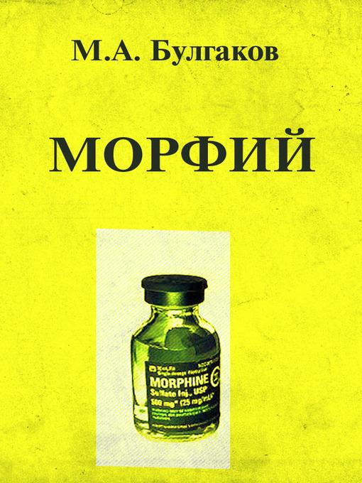 Как выглядит морфий