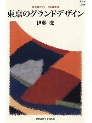 伊藤滋の画像 p1_29