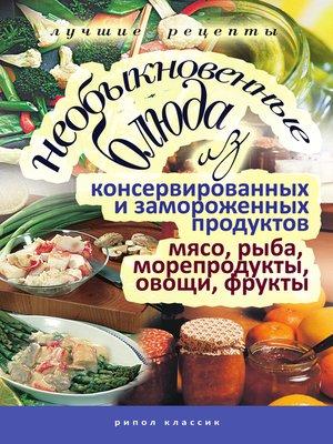 Блюдо из продуктов что есть в домашних