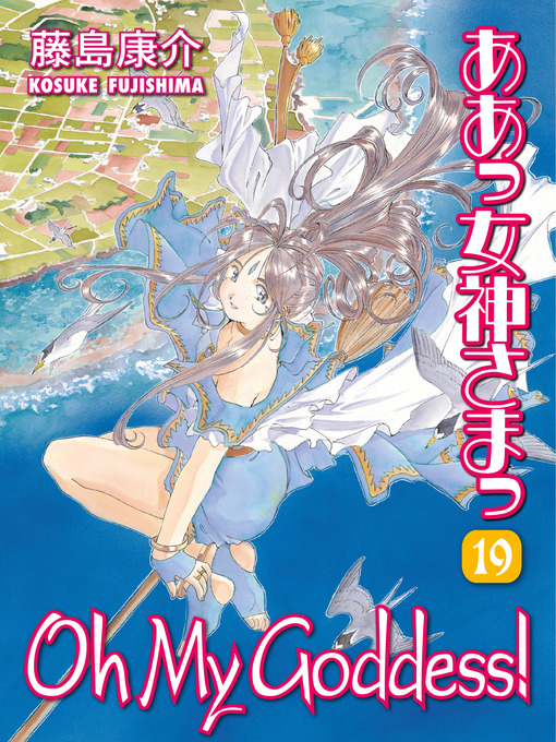 Cover of Oh My Goddess!, Volume 19