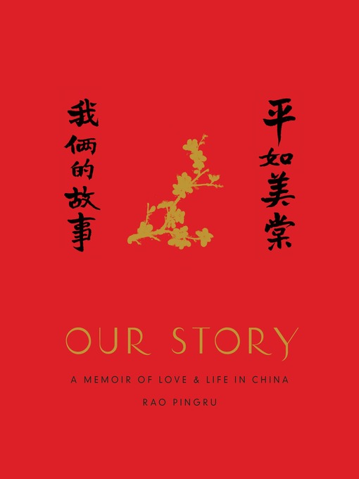 Our Story A Memoir of Love and Life in China