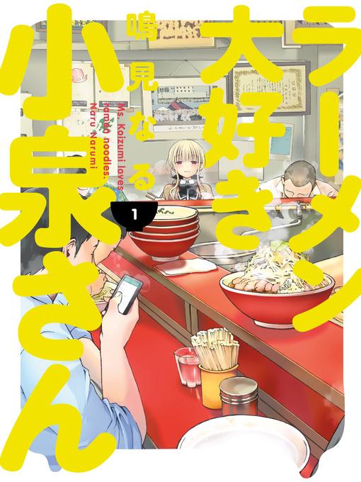Title details for Ms. Koizumi Loves Ramen Noodles Volume 1 by Naru Narumi - Wait list
