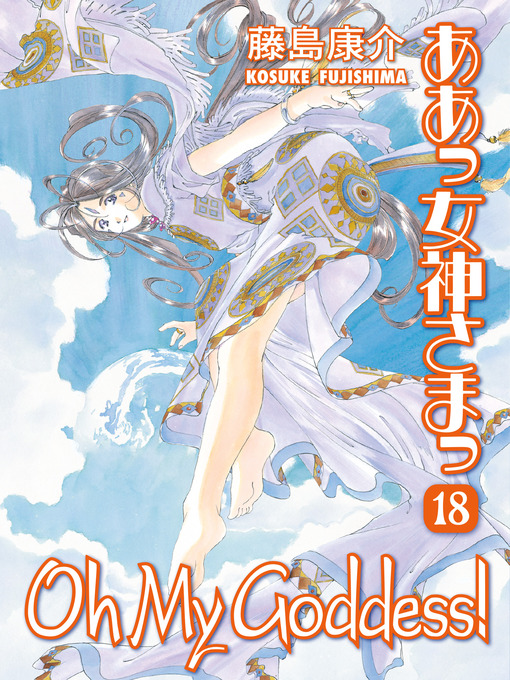 Cover of Oh My Goddess!, Volume 18