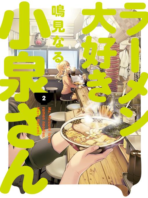 Title details for Ms. Koizumi Loves Ramen Noodles Volume 2 by Naru Narumi - Available
