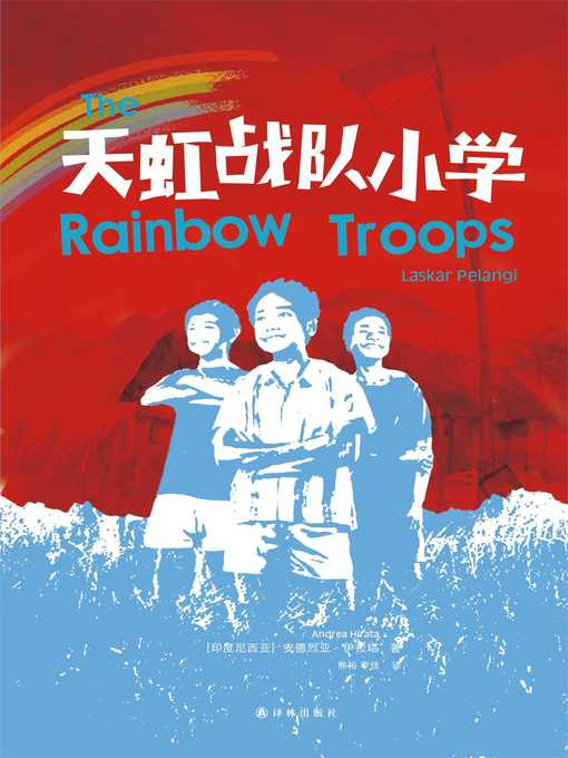 Cover of The Rainbow Troops