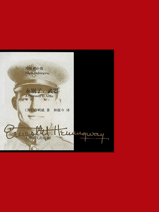 Title details for A Farewell to Arms (Chinese) by Ernest Hemingway - Available