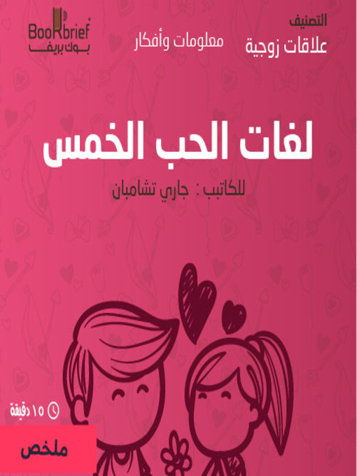 لغات-الحب-الخمسة