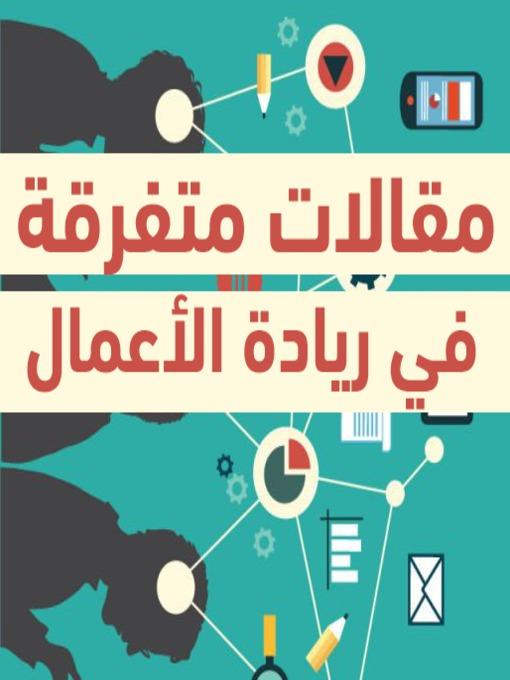 مقالات-ريادة-الاعمال