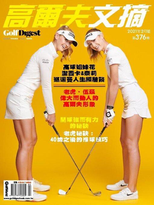 Golf digest taiwan 高爾夫文摘