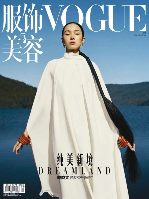 Title details for VOGUE 服饰与美容 by Conde Nast Publications LTD. (China) - Available