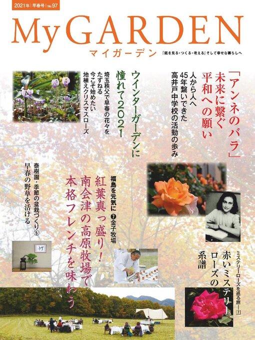 My garden マイ?カー?テン