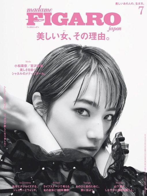 フィガロジャポン madame figaro Japon
