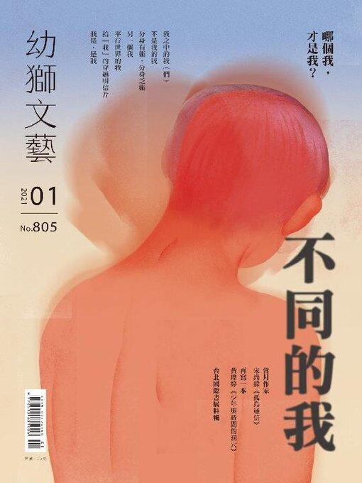 Youth literary monthly £̄ơ&̇#x8d;…&̆#x96;‡&̈#x97;
