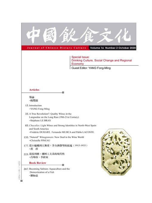 Journal of chinese dietary culture 中國?食文化