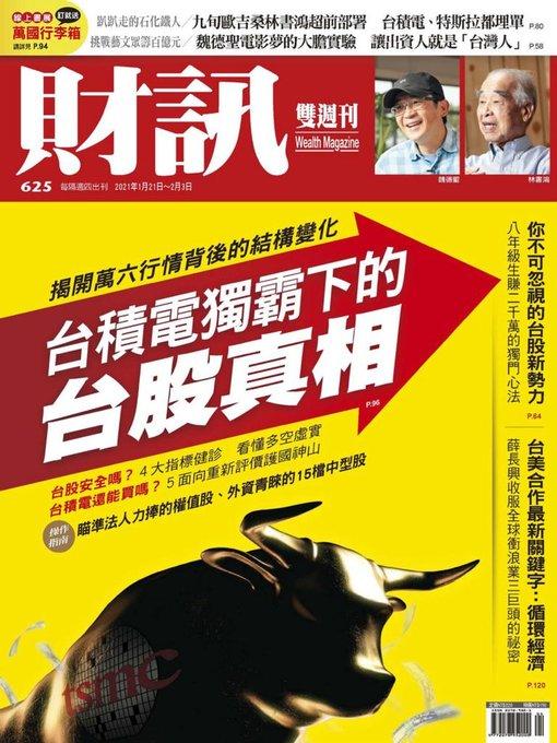 Wealth magazine ø̈Ł·̈Š&̌#x9b;™&̌#x80;ł&̄#x88;Š
