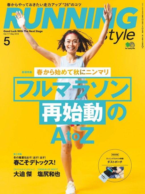 ランニン?ク・スタイル runningstyle