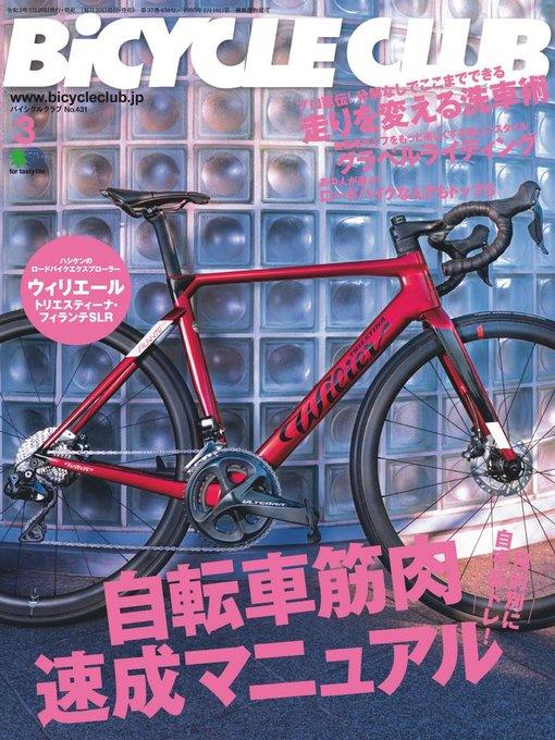 Bicycle club ?ハイシクルクラ?フ