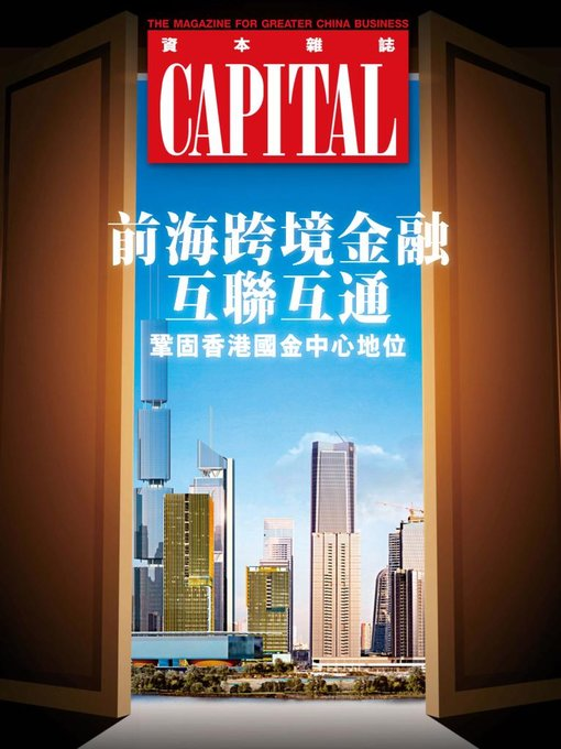 Title details for CAPITAL 資本雜誌 by South China Media Online Limited - Available