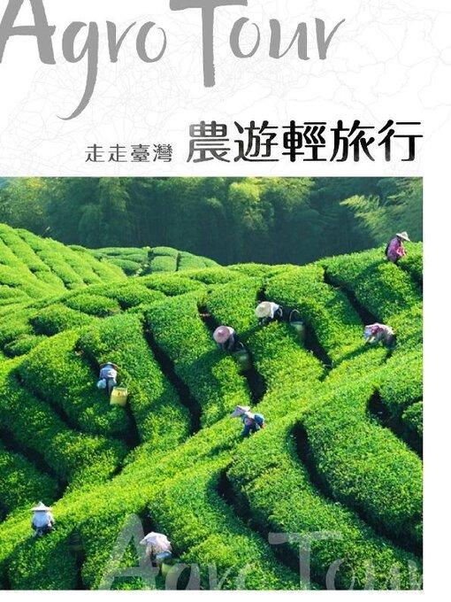 Gogo xintaiwan 走走系列