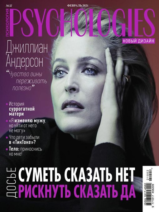 Psychologies russia