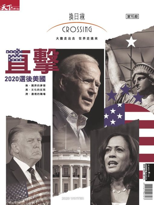 Crossing quarterly 換日線季刊