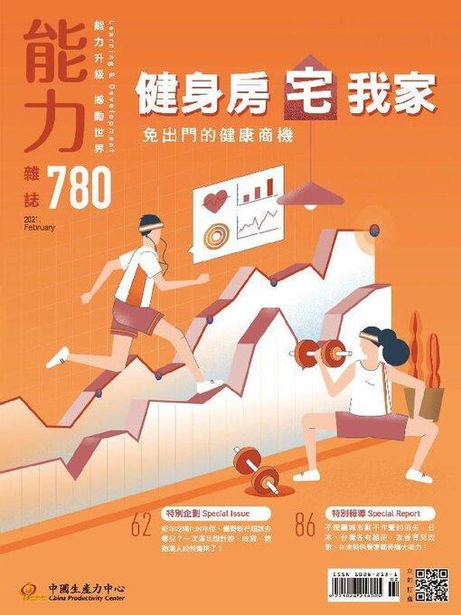 Learning & development monthly 能力雜誌