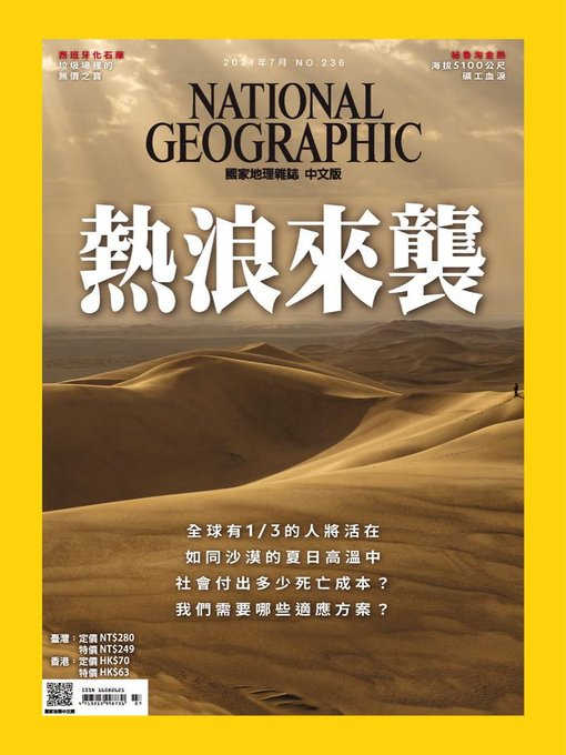 Title details for National Geographic Magazine Taiwan 國家地理雜誌中文版 by Acer Inc. - Available