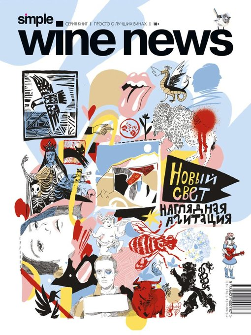 Title details for Simple Wine News  by SIMPLE Publishing LLC - Available