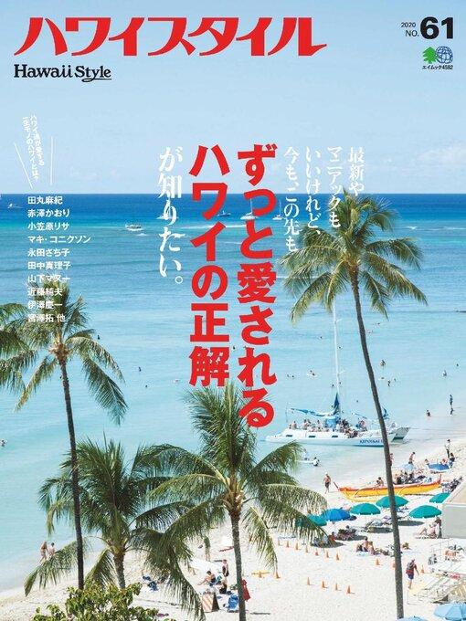 ハワイスタイル Hawaii style