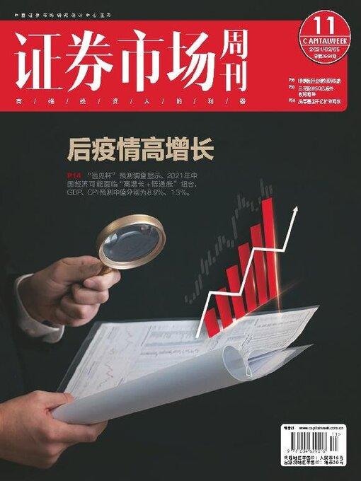 Capital week 證券市場週刊