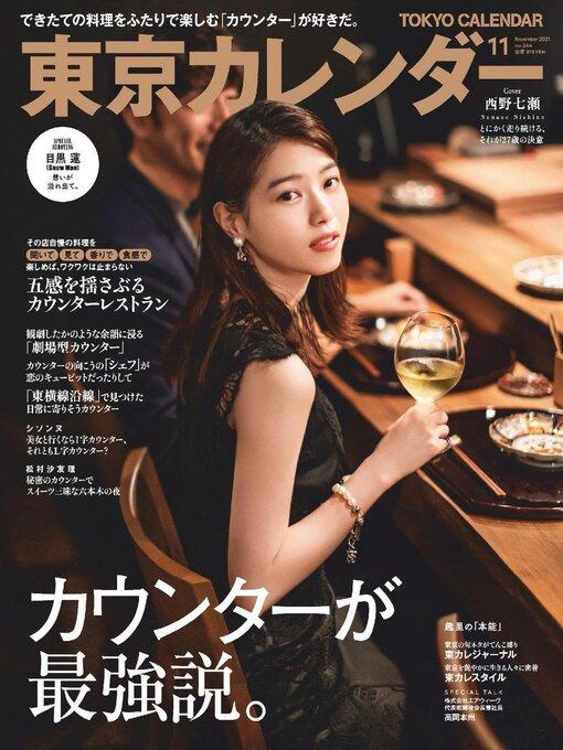 Title details for 東京カレンダー ライト版 by Tokyo Calendar, Inc. - Available