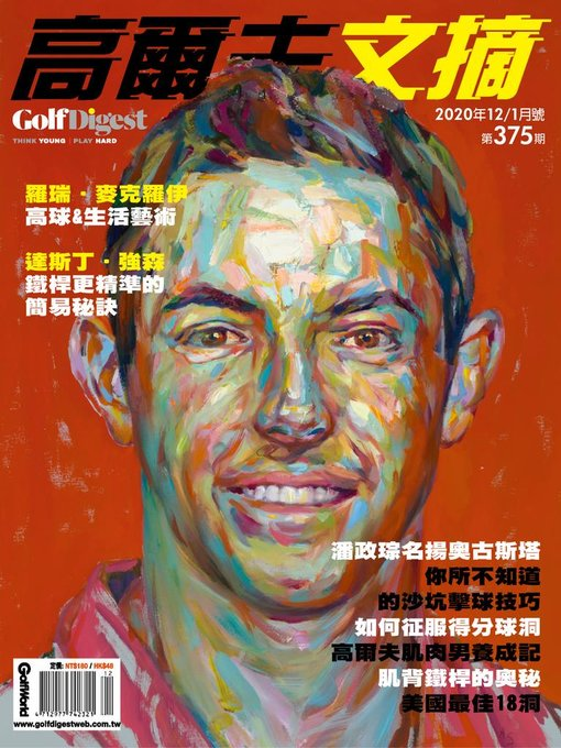 Title details for Golf Digest Taiwan 高爾夫文摘 by Acer Inc. - Available