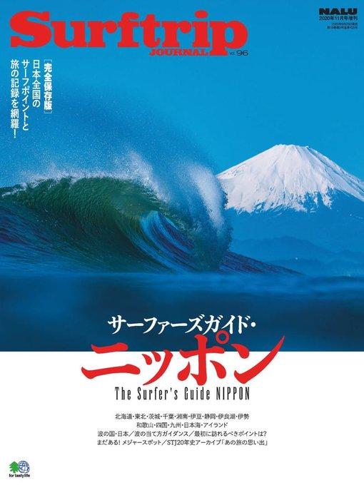 Surftrip journal サーフトリッフ           