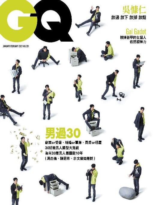 Gq 瀟灑國際中文版