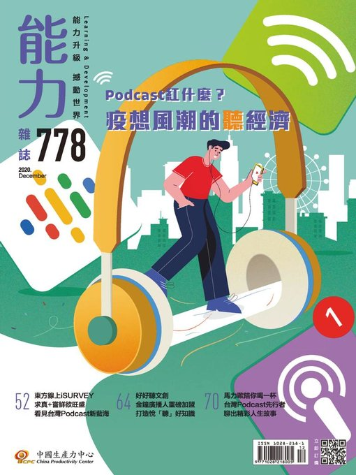 Title details for Learning & Development Monthly 能力雜誌 by Acer Inc. - Available
