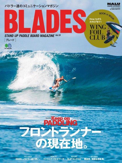Blades(?フレー?ト)