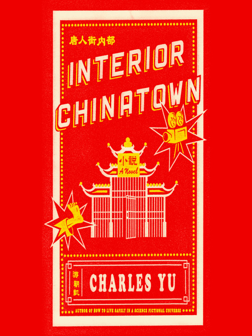 Title details for Interior Chinatown by Charles Yu - Wait list