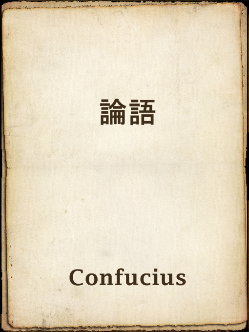 Title details for 論語 by Confucius - Available