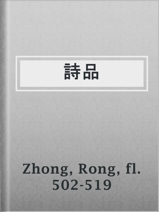 Title details for 詩品 by fl. 502-519 Rong Zhong - Available