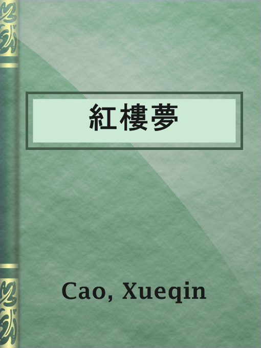 Title details for 紅樓夢 by Xueqin Cao - Available