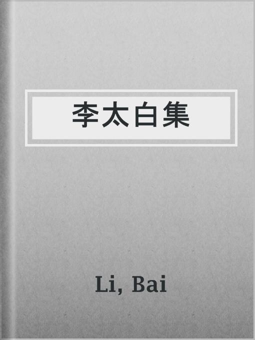Title details for 李太白集 by Bai Li - Wait list