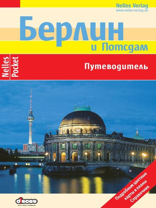 гид Илья Заблудовский - shturman.info