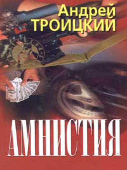 Андрей троицкий скачать все книги бесплатно