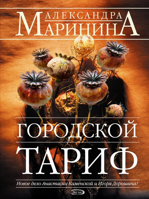 МАРИНИНА ГОРОДСКОЙ ТАРИФ СКАЧАТЬ БЕСПЛАТНО