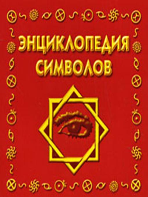 Title details for Энциклопедия символов by Виктория Михайловна Рошаль - Available