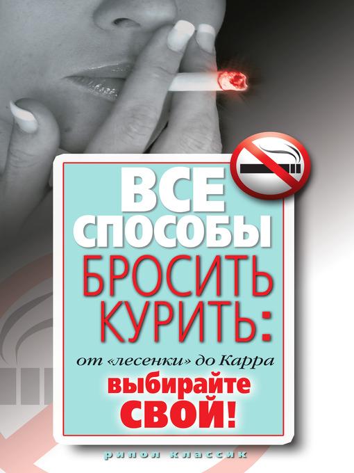 Мне нравится курить но я бросаю