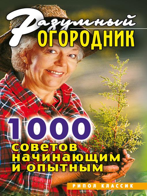 Разумный огородник. 1000 советов начинающим и опытным